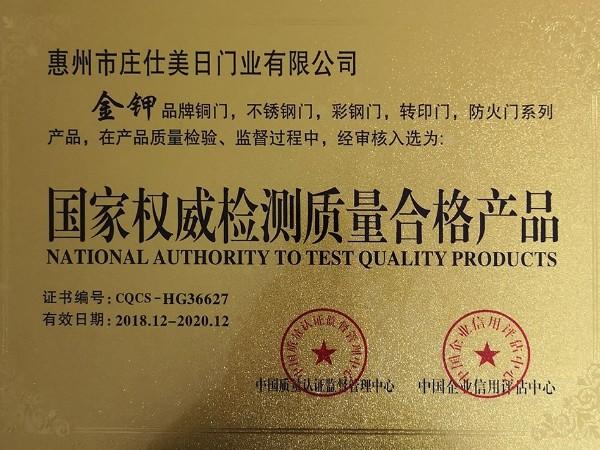 国家权威检测质量合格证