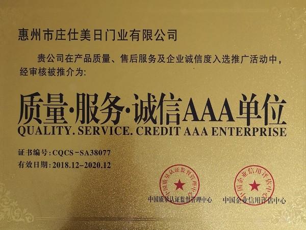 质量 服务 诚信AAA单位