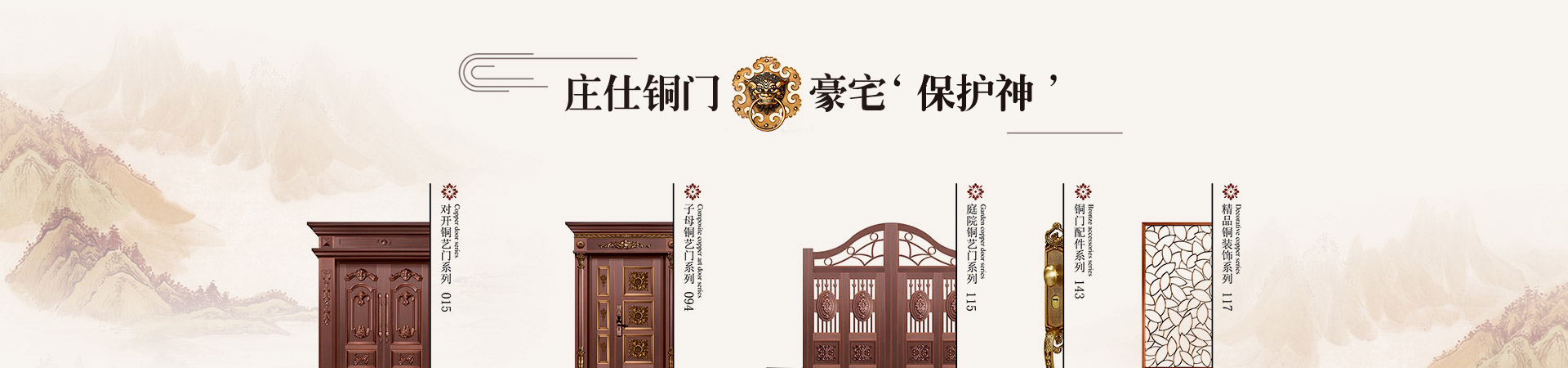 庄仕铜门,豪宅保护神