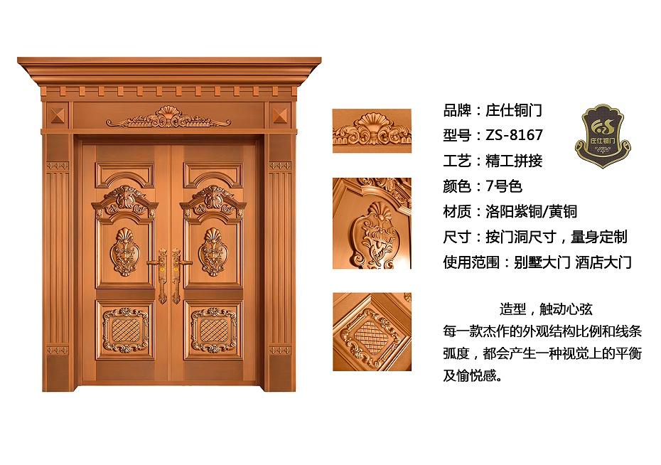 庄仕双开铜门-8167