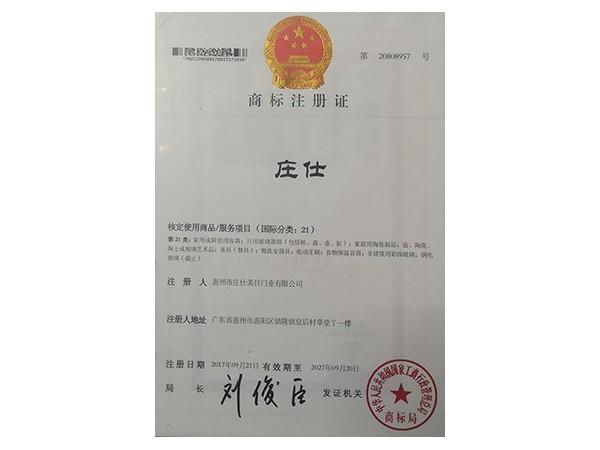 庄仕商标注册