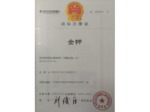 金钾商标注册