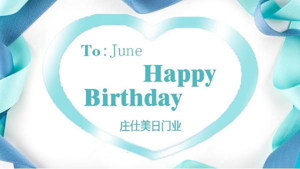 惠州铜门厂的生日大会